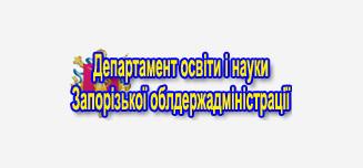 Департамент освіти і науки Запорізької області