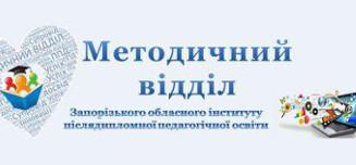 Методичний відділ освіти