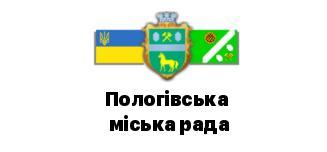 Пологівська міська рада