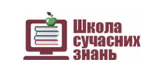Школа сучасних знань